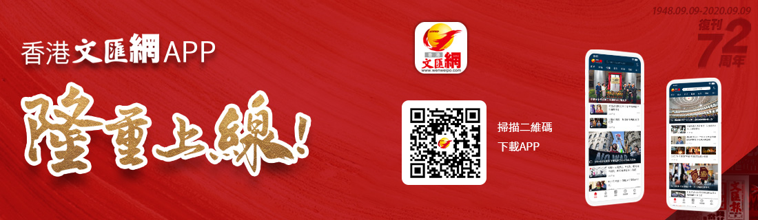 香港文匯網APP隆重上線