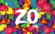 慶祝香港特別行政區成立二十周年巡迴展覽|日期:  9月12至25日|地點: 香港特別行政區政府駐山東聯絡處